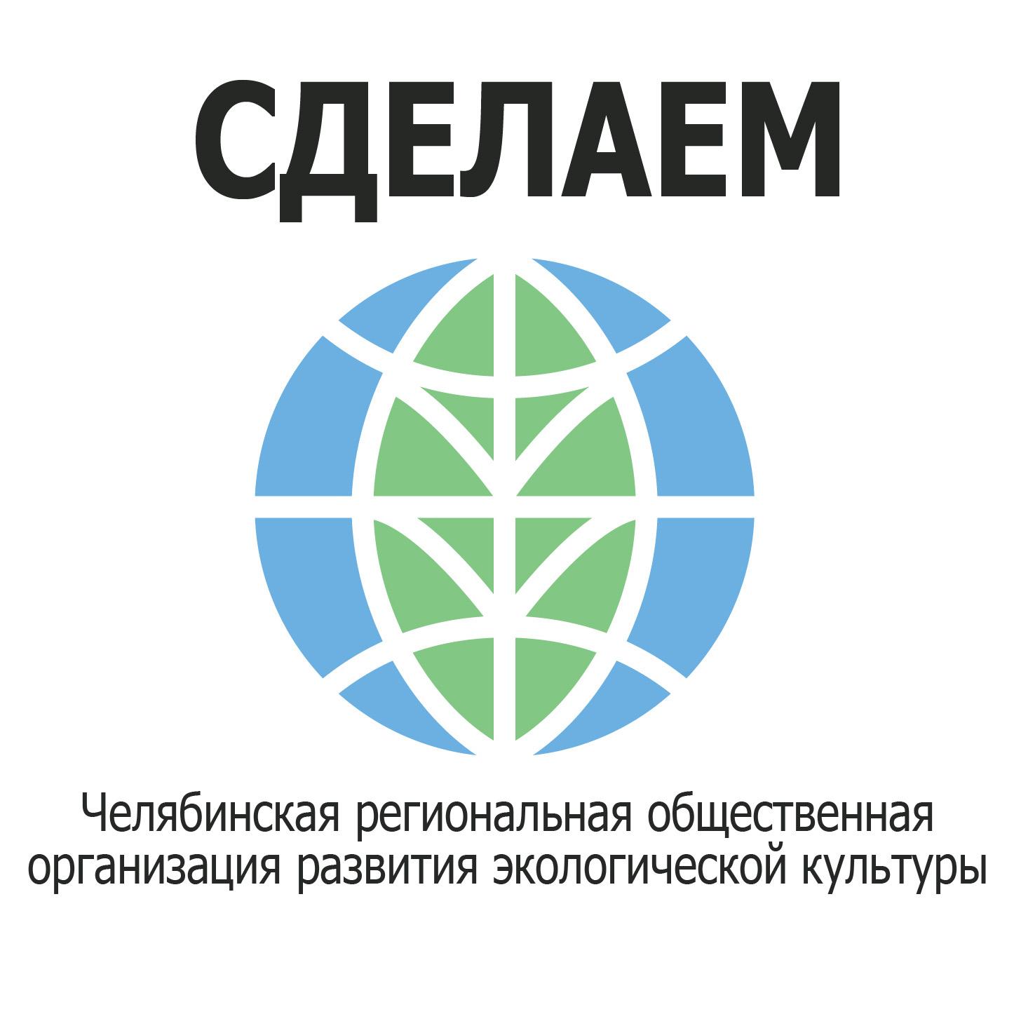 Сделаем Челябинскую область чище